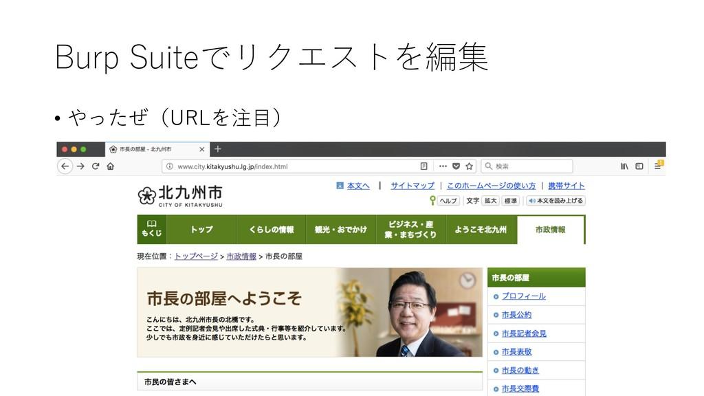 Burp Suiteでリクエストを編集 • やったぜ(URLを注⽬)