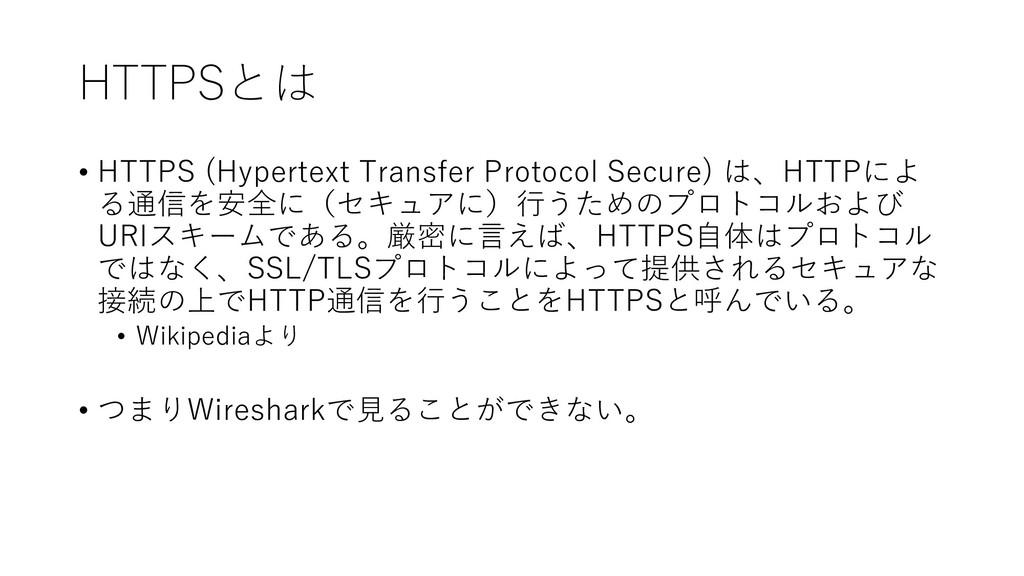 HTTPSとは • HTTPS (Hypertext Transfer Protocol Se...