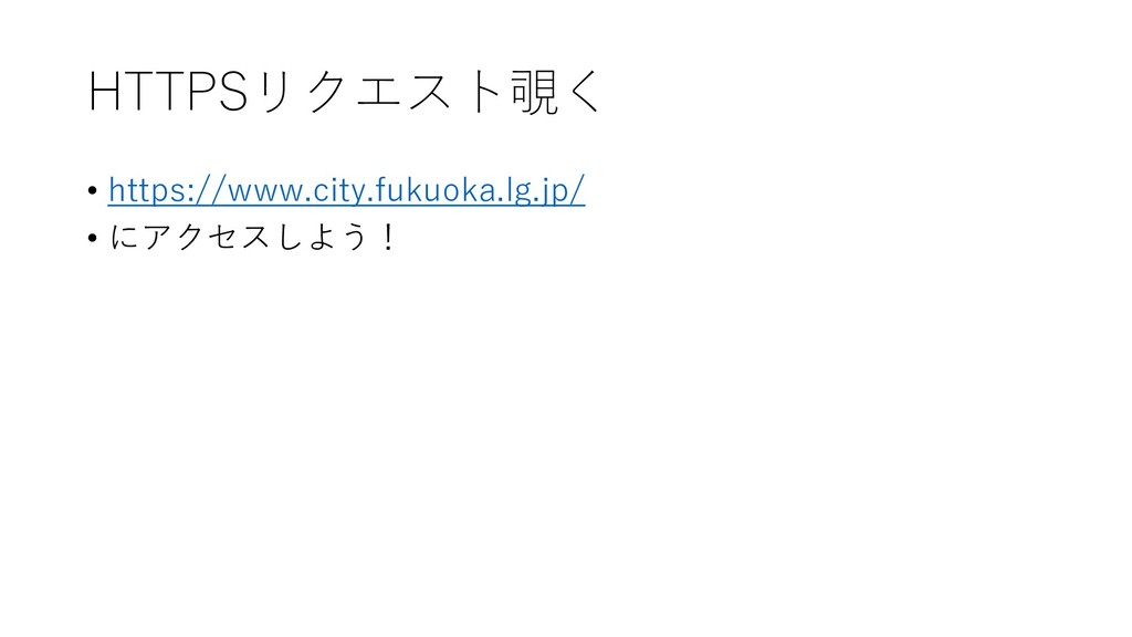 HTTPSリクエスト覗く • https://www.city.fukuoka.lg.jp/ ...