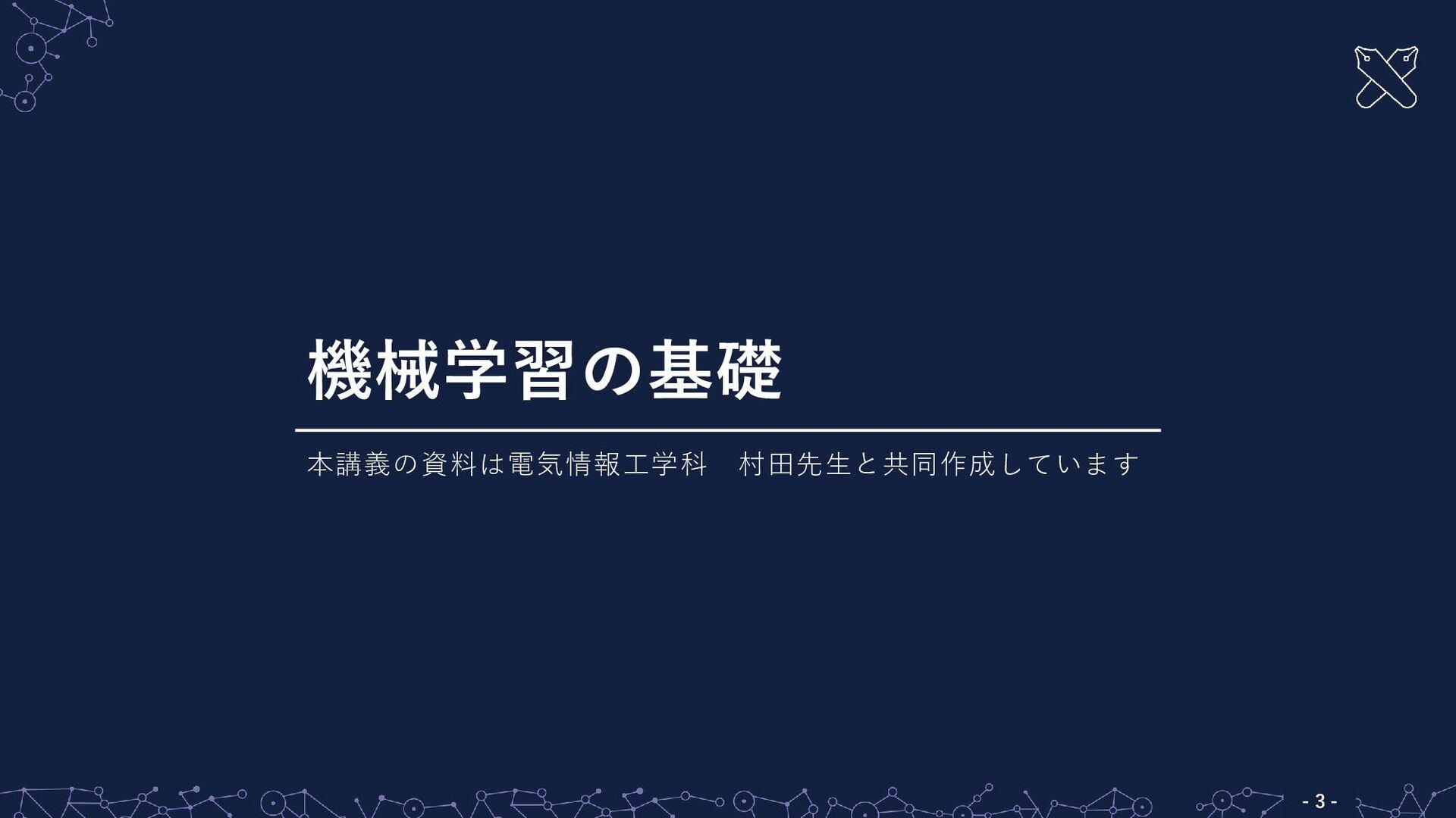 講義の目的と形式  深層ニューラルネット(deep neural network; DNN)...