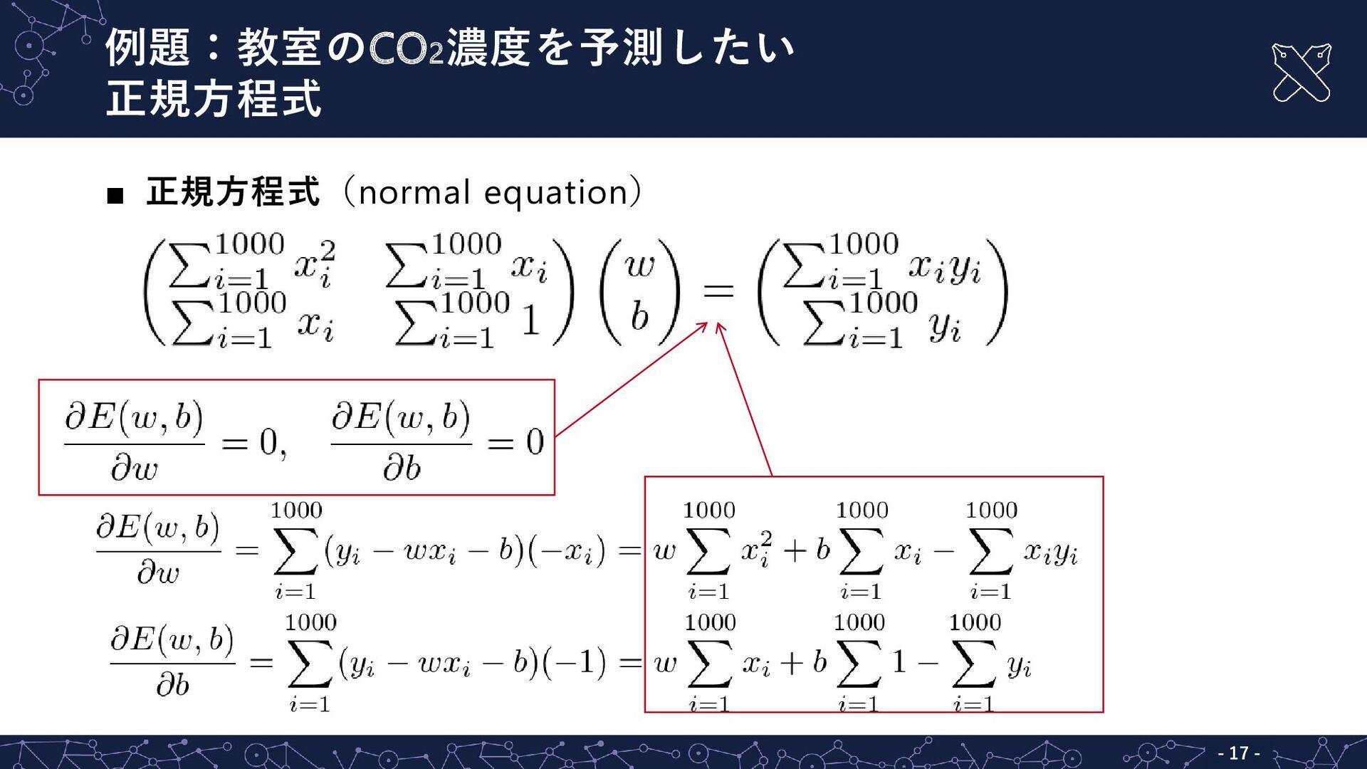 例題:教室のCO2濃度を予測したい 正規方程式  正規方程式(normal equation...