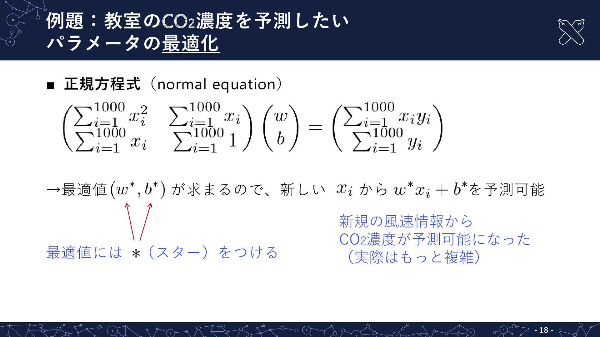例題:教室のCO2濃度を予測したい 最適パラメータ  正規方程式(normal equati...
