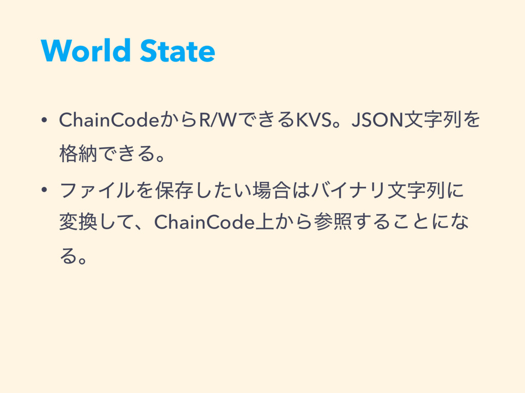 World State • ChainCode͔ΒR/WͰ͖ΔKVSɻJSONจࣈྻΛ ֨ೲͰ...