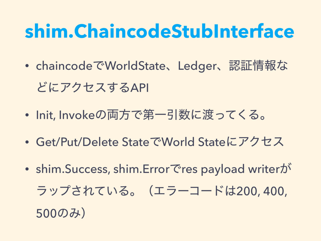 shim.ChaincodeStubInterface • chaincodeͰWorldSt...