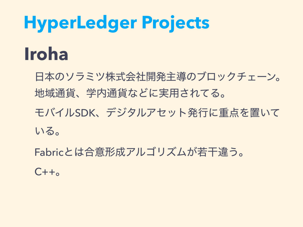 HyperLedger Projects Iroha ೔ຊͷιϥϛπגࣜձࣾ։ൃओಋͷϒϩοΫ...