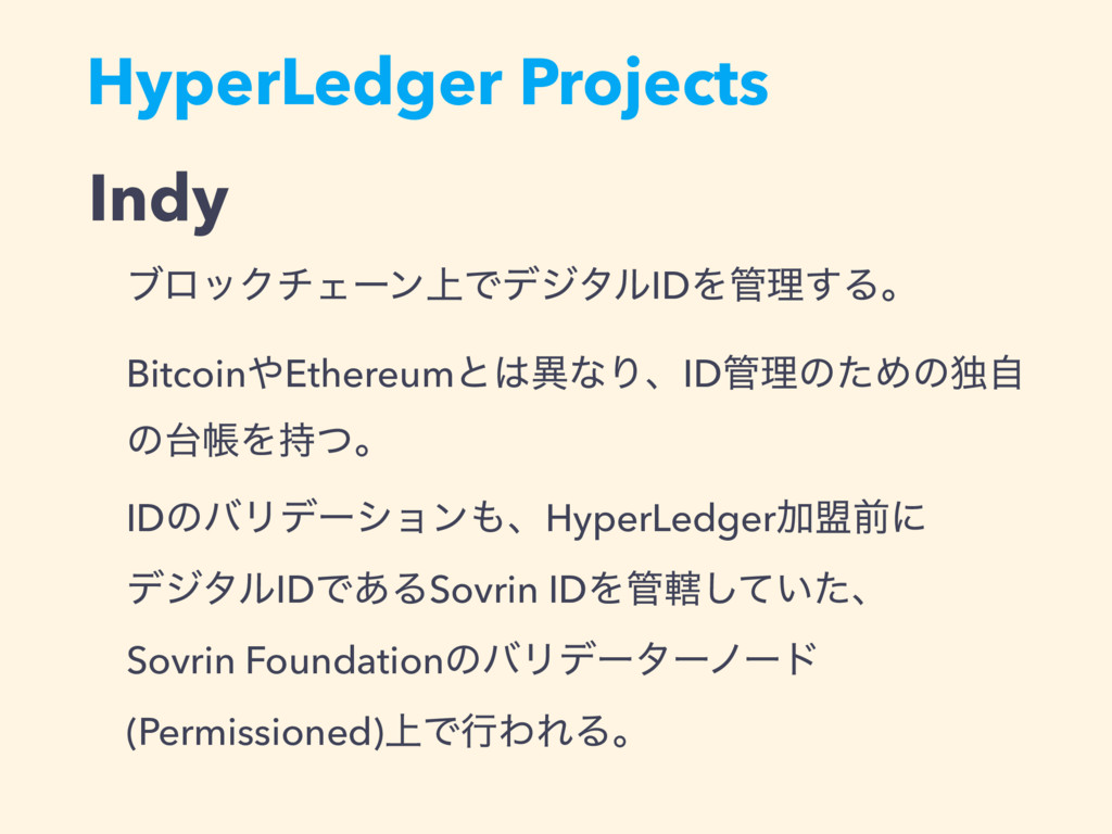HyperLedger Projects Indy ϒϩοΫνΣʔϯ্ͰσδλϧIDΛ؅ཧ͢Δ...