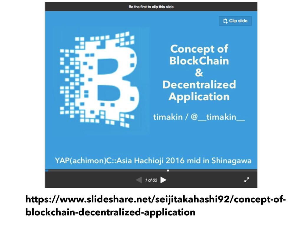 https://www.slideshare.net/seijitakahashi92/con...