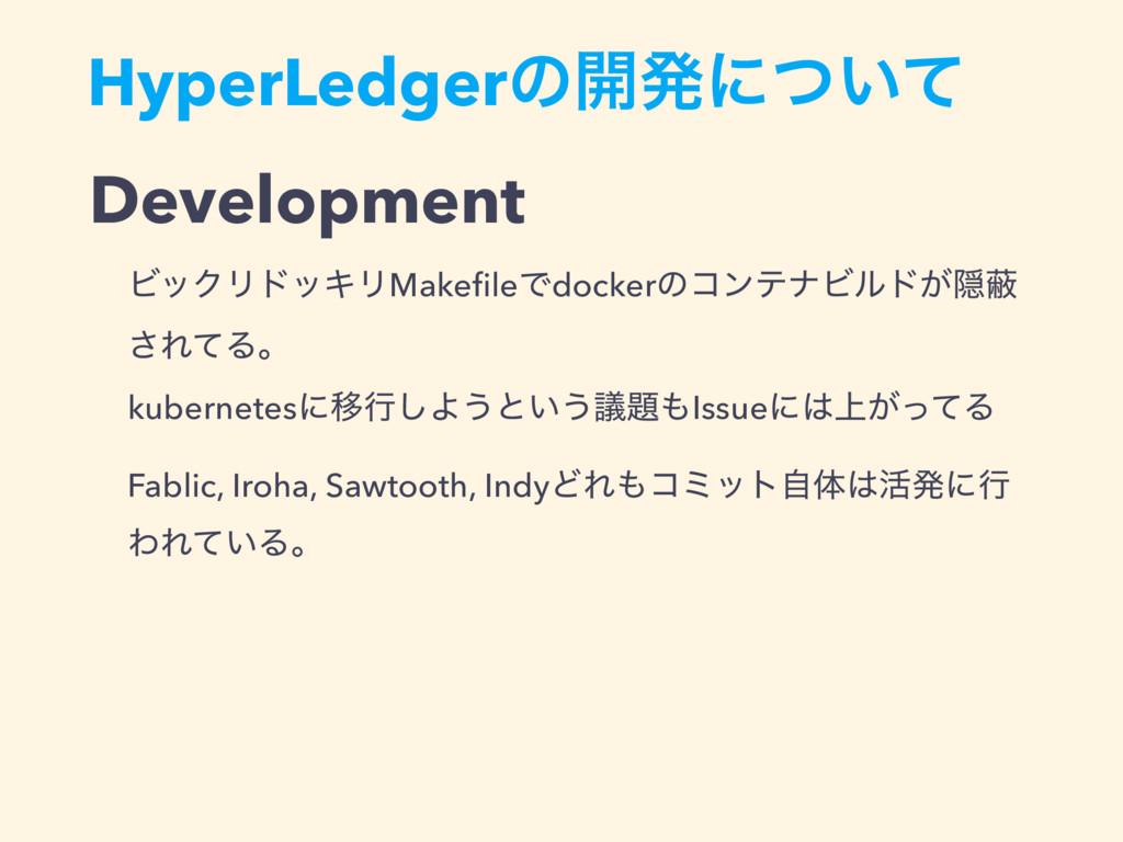 HyperLedgerͷ։ൃʹ͍ͭͯ Development ϏοΫϦυοΩϦMakefileͰ...