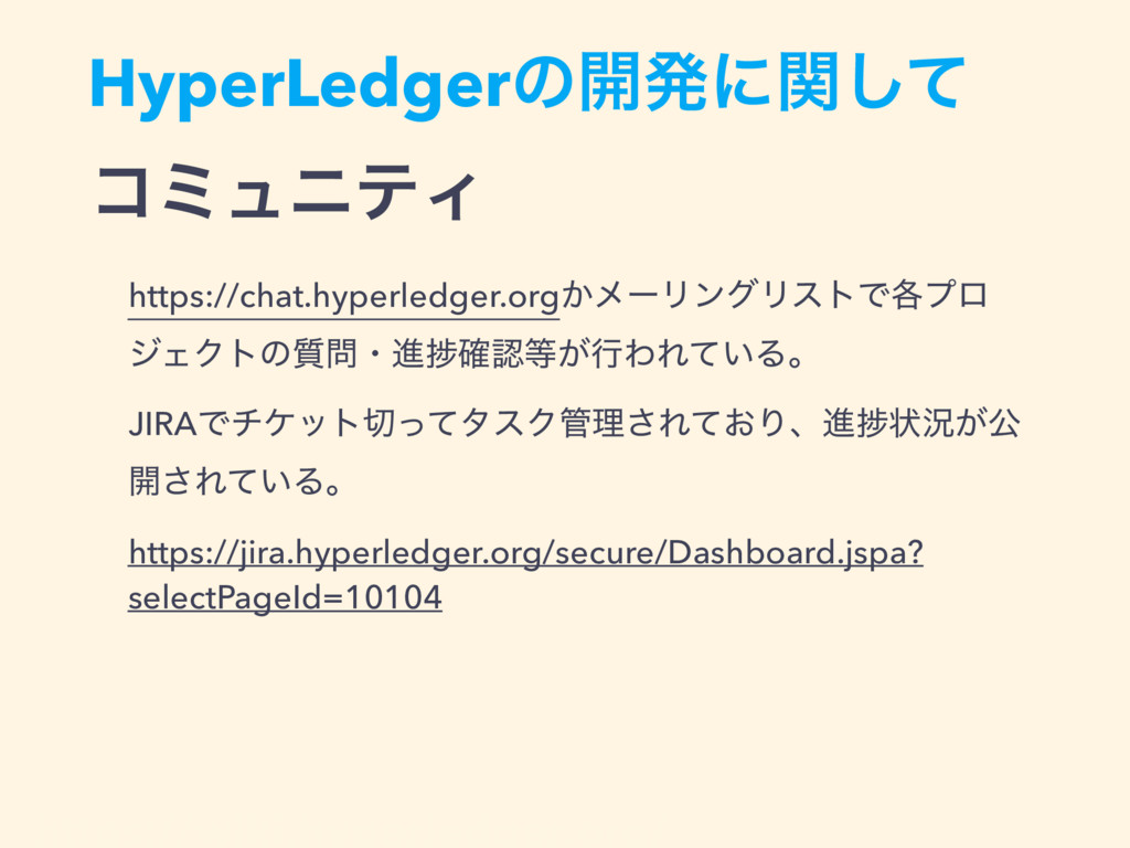 HyperLedgerͷ։ൃʹؔͯ͠ ίϛϡχςΟ https://chat.hyperled...