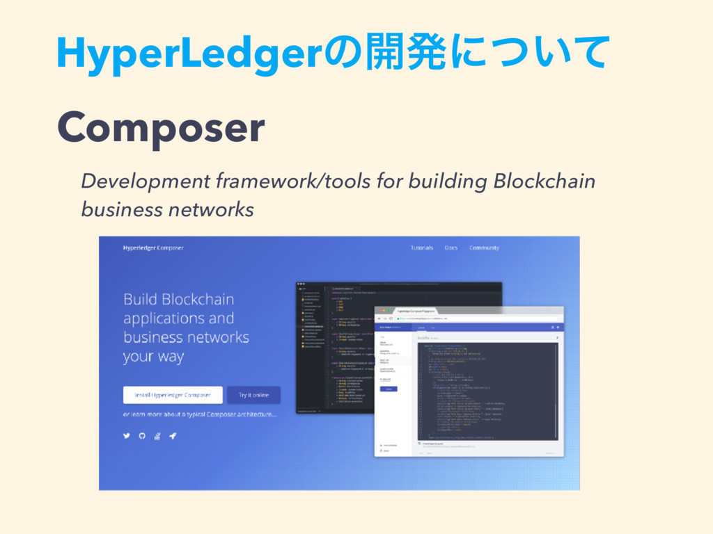 HyperLedgerͷ։ൃʹ͍ͭͯ Composer Development framewo...