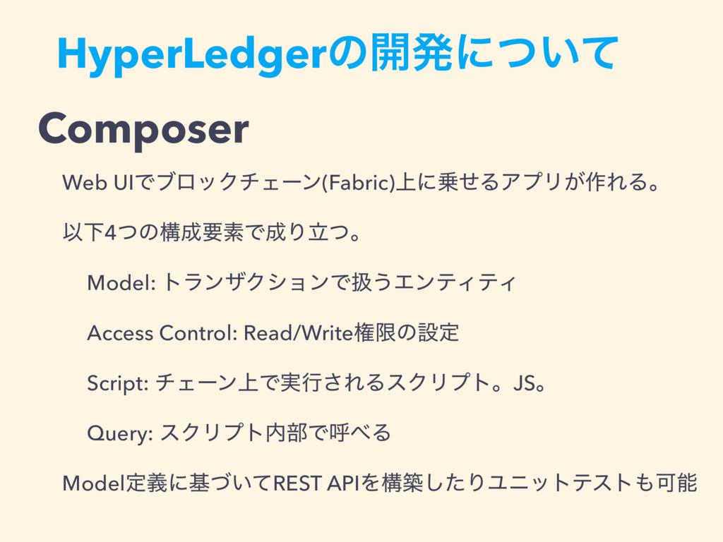 HyperLedgerͷ։ൃʹ͍ͭͯ Composer Web UIͰϒϩοΫνΣʔϯ(Fab...