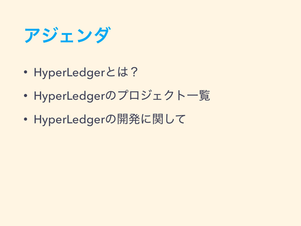 ΞδΣϯμ • HyperLedgerͱ͸ʁ • HyperLedgerͷϓϩδΣΫτҰཡ •...