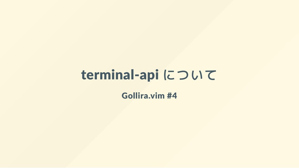 terminal-api について Gollira.vim #4