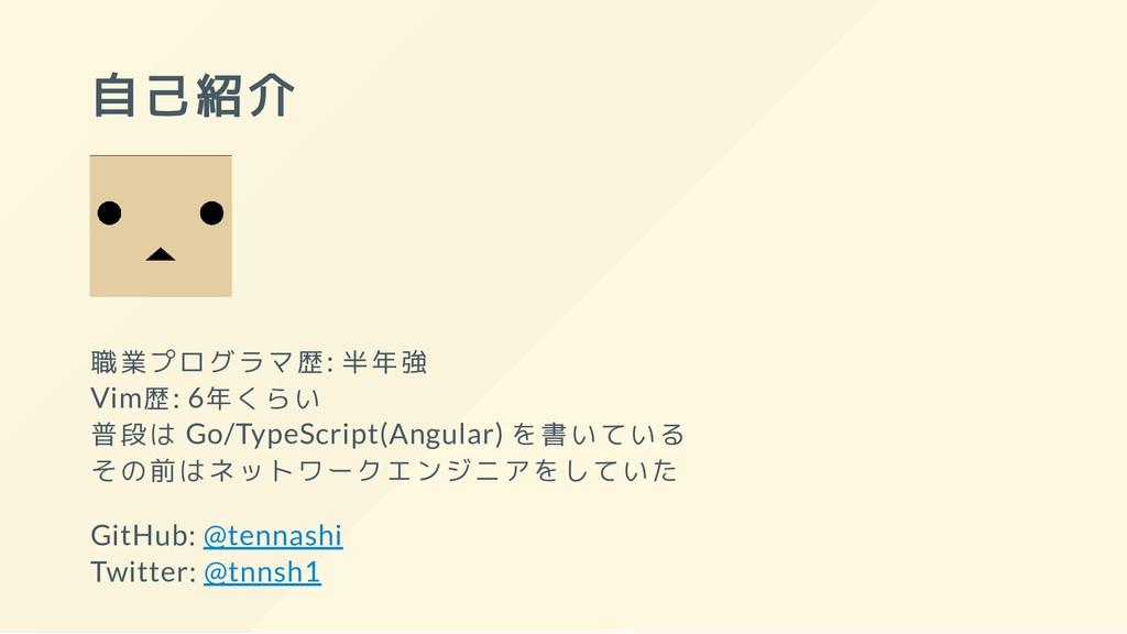 自己紹介 職業プログラマ歴: 半年強 Vim歴: 6年くらい 普段は Go/TypeScrip...