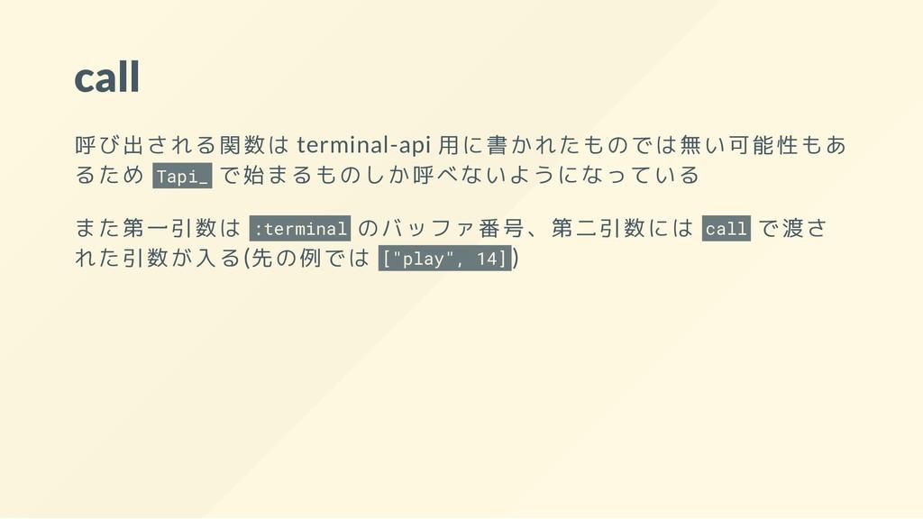 call 呼び出される関数は terminal-api 用に書かれたものでは無い可能性もあ る...