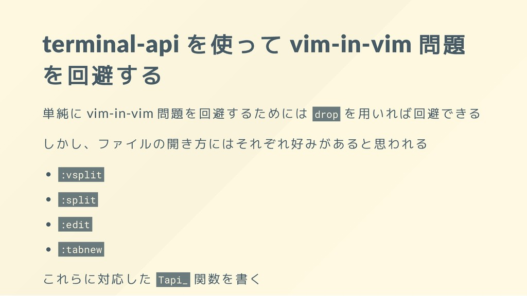 terminal-api を使って vim-in-vim 問題 を回避する 単純に vim-i...