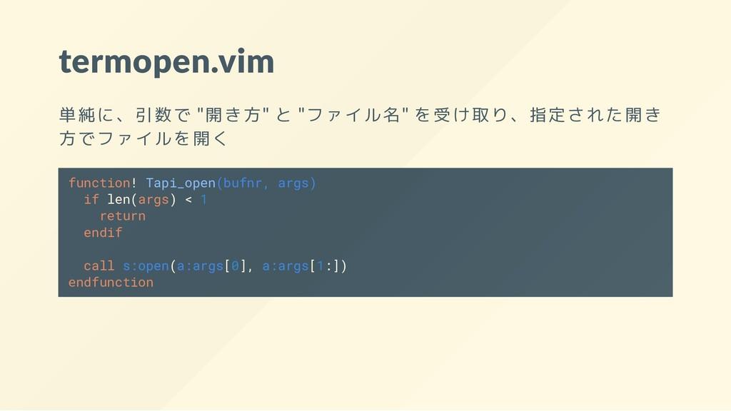 """termopen.vim 単純に、引数で """"開き方"""" と """"ファイル名"""" を受け取り、指定され..."""