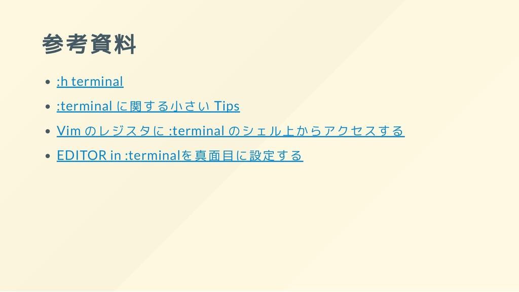 参考資料 :h terminal :terminal に関する小さい Tips Vim のレジ...