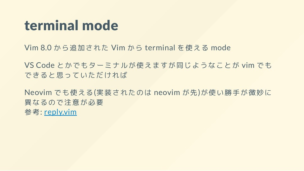 terminal mode Vim 8.0 から追加された Vim から terminal を...