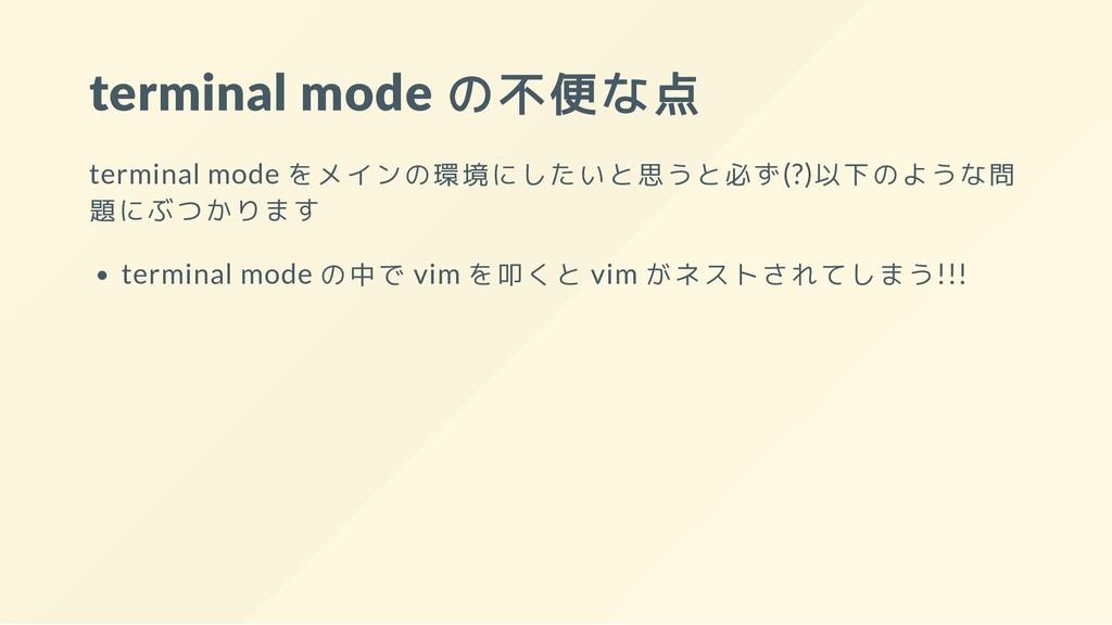 terminal mode の不便な点 terminal mode をメインの環境にしたいと思...