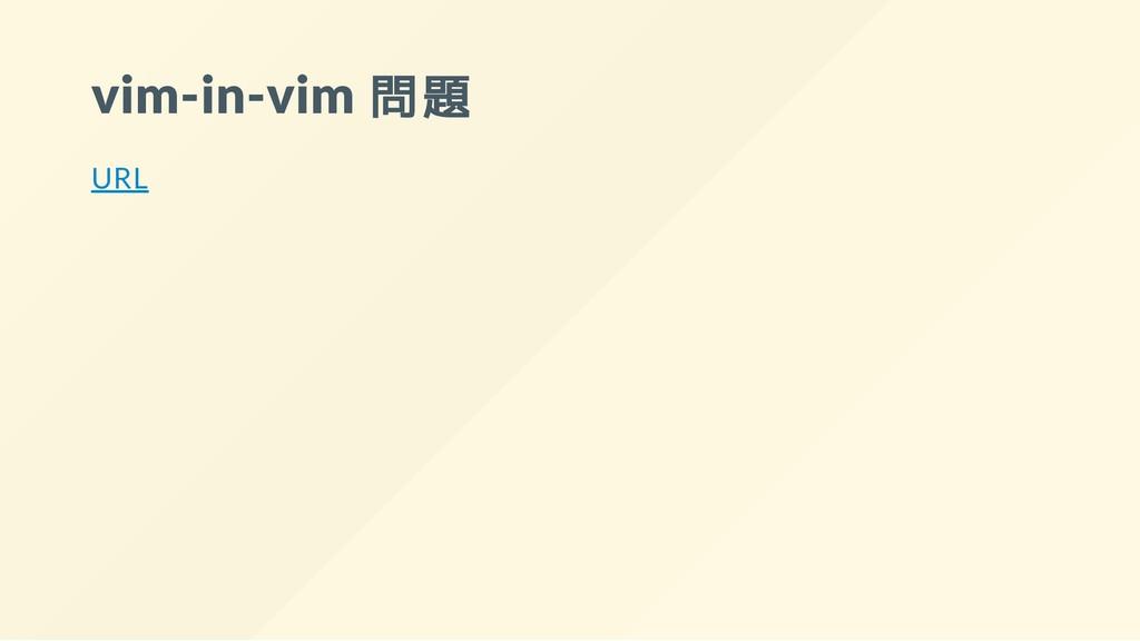 vim-in-vim 問題 URL