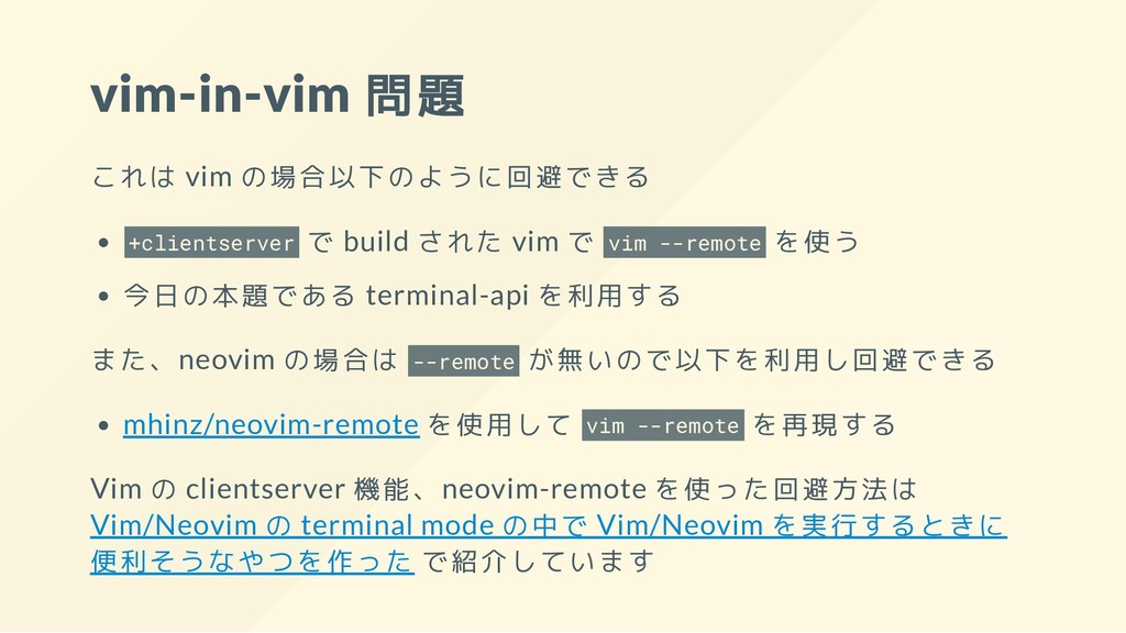 vim-in-vim 問題 これは vim の場合以下のように回避できる +clientser...