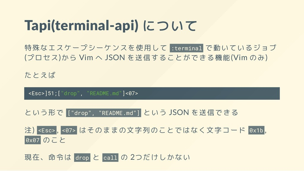 Tapi(terminal-api) について 特殊なエスケープシーケンスを使用して :ter...