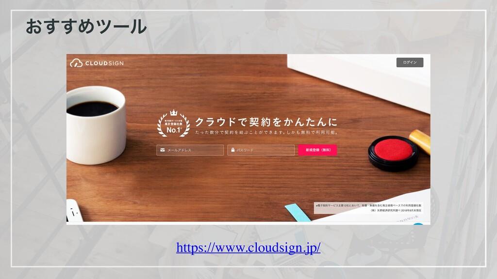 ͓͢͢Ίπʔϧ https://www.cloudsign.jp/
