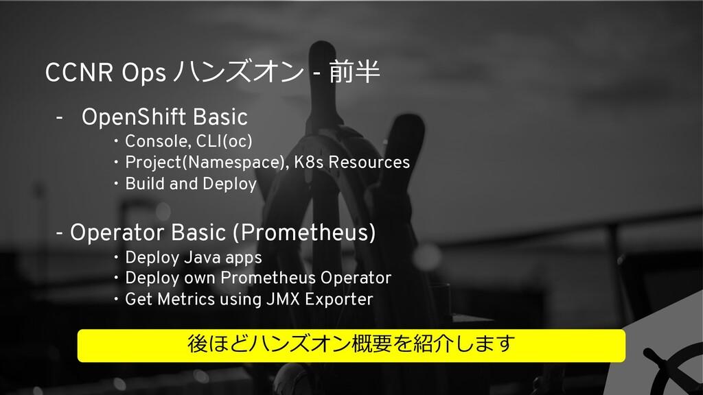 CCNR Ops ハンズオン - 前半 - OpenShift Basic ・Console,...