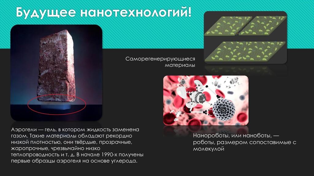 Будущее нанотехнологий! Нанороботы, или нанобот...