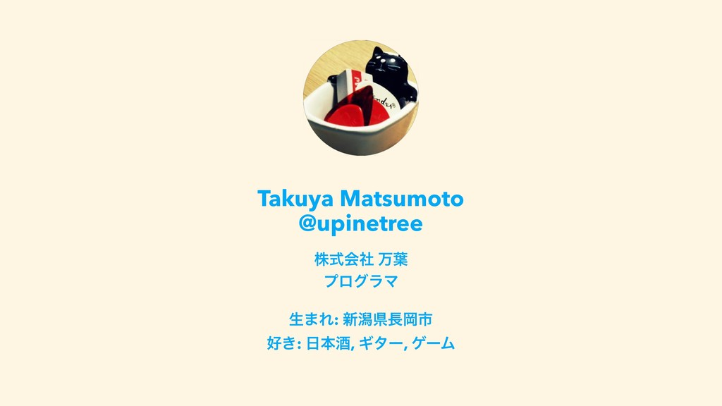 Takuya Matsumoto @upinetree גࣜձࣾ ສ༿ ϓϩάϥϚ ੜ·Ε: ...
