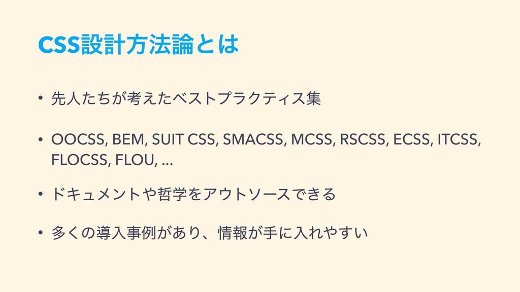 CSSઃܭํ๏ͱ • ઌਓ͕ͨͪߟ͑ͨϕετϓϥΫςΟεू • OOCSS, BEM, S...