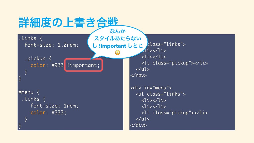 ৄࡉͷ্ॻ͖߹ઓ .links { font-size: 1.2rem; .pickup {...