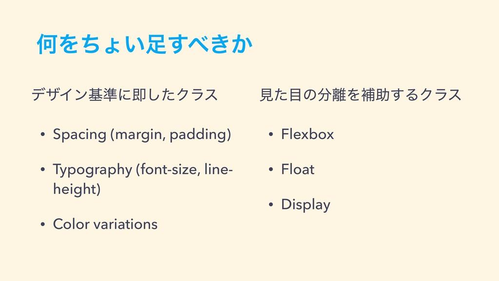 ԿΛͪΐ͍͖͔͢ σβΠϯج४ʹଈͨ͠Ϋϥε • Spacing (margin, pad...
