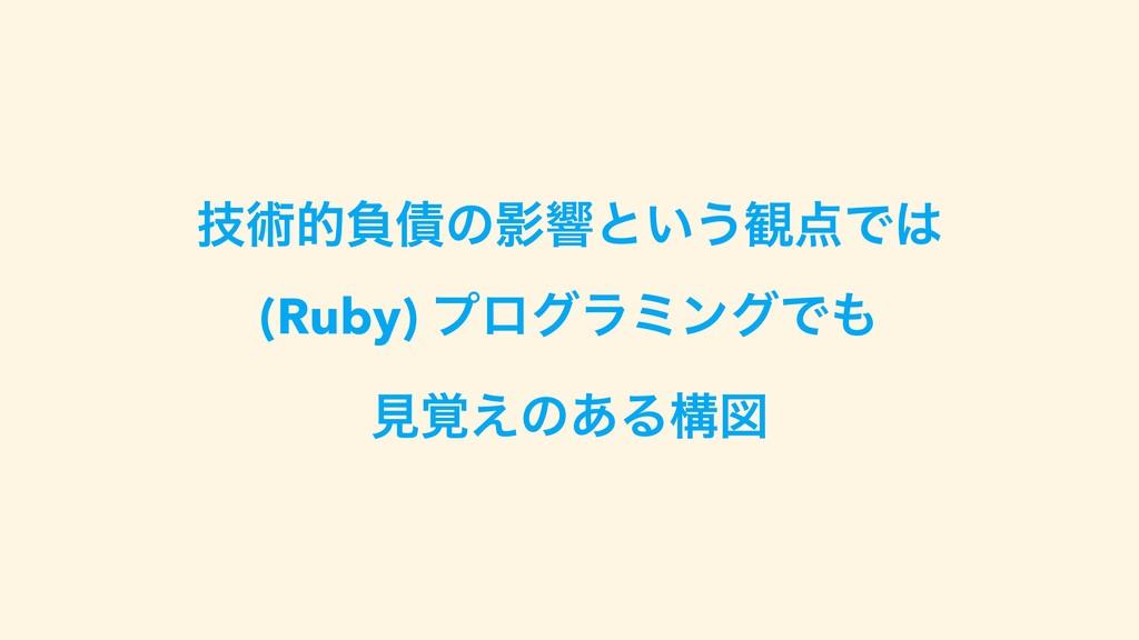 ٕज़తෛ࠴ͷӨڹͱ͍͏؍Ͱ (Ruby) ϓϩάϥϛϯάͰ ݟ֮͑ͷ͋Δߏਤ