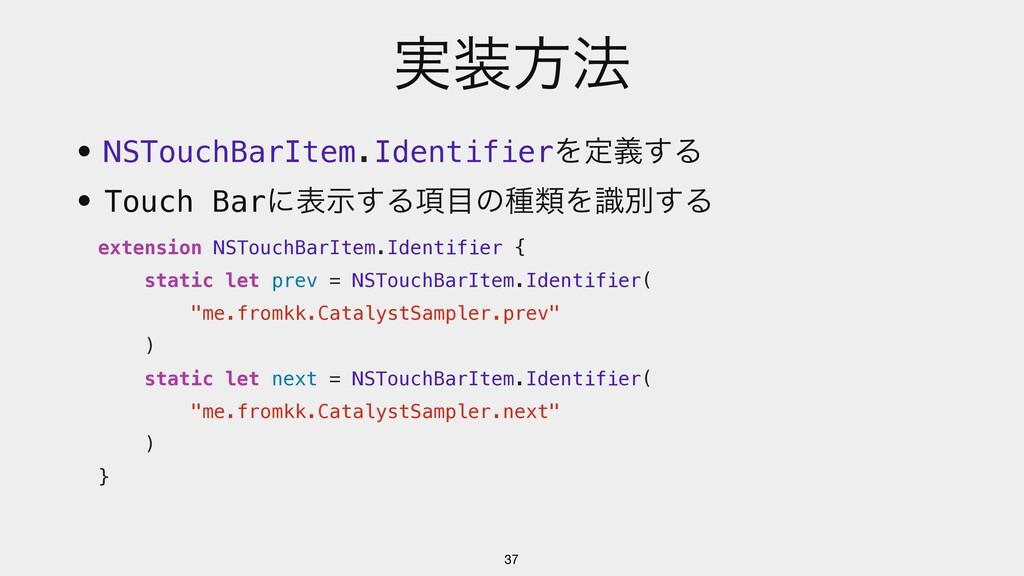 ࣮ํ๏ 37 extension NSTouchBarItem.Identifier { s...