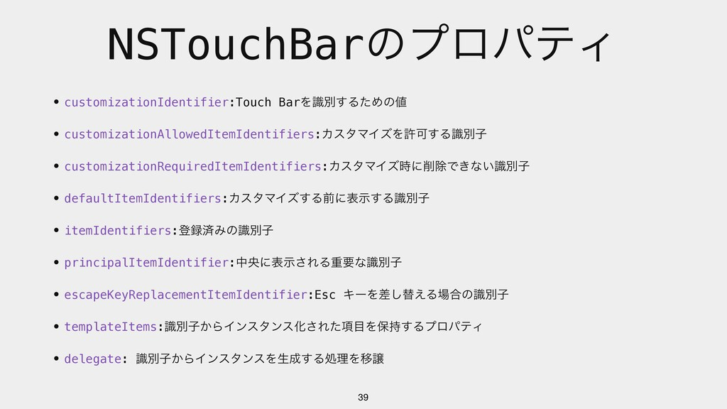 NSTouchBarͷϓϩύςΟ • customizationIdentifier:Touc...