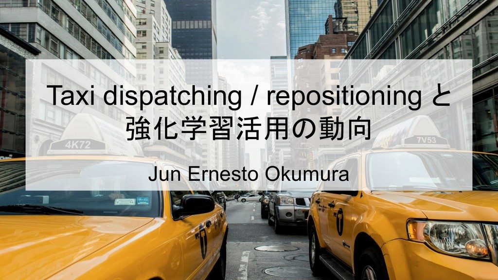 Taxi dispatching / repositioning と 強化学習活用の動向 Ju...