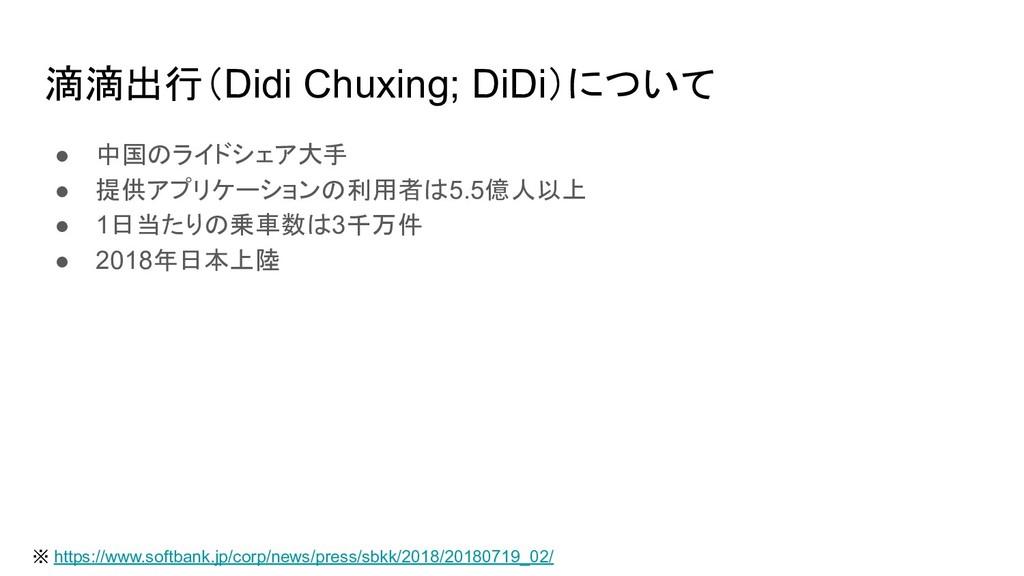 滴滴出行(Didi Chuxing; DiDi)について ● 中国のライドシェア大手 ● 提供...
