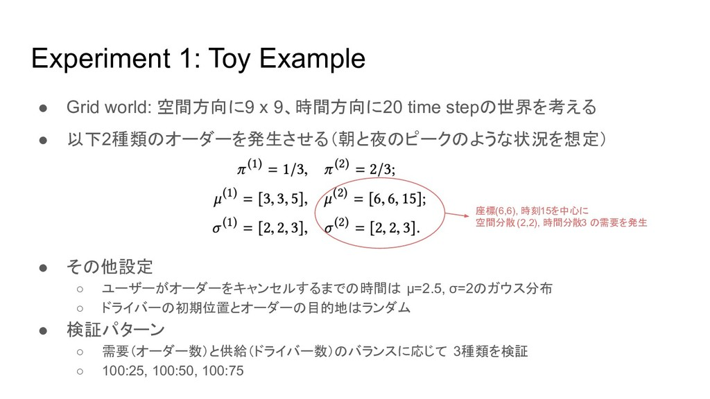 Experiment 1: Toy Example ● Grid world: 空間方向に9 ...
