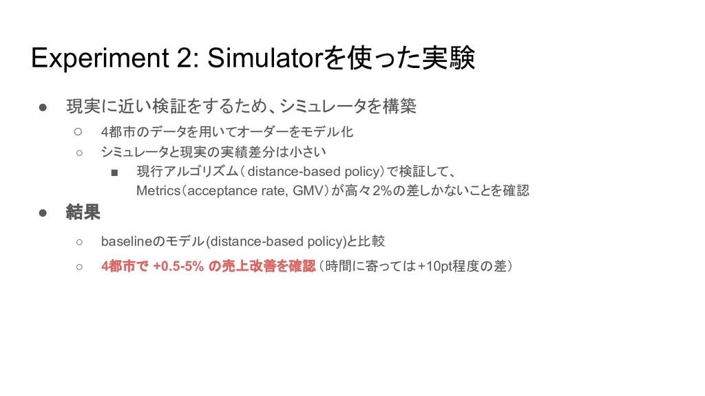 Experiment 2: Simulatorを使った実験 ● 現実に近い検証をするため、シミ...