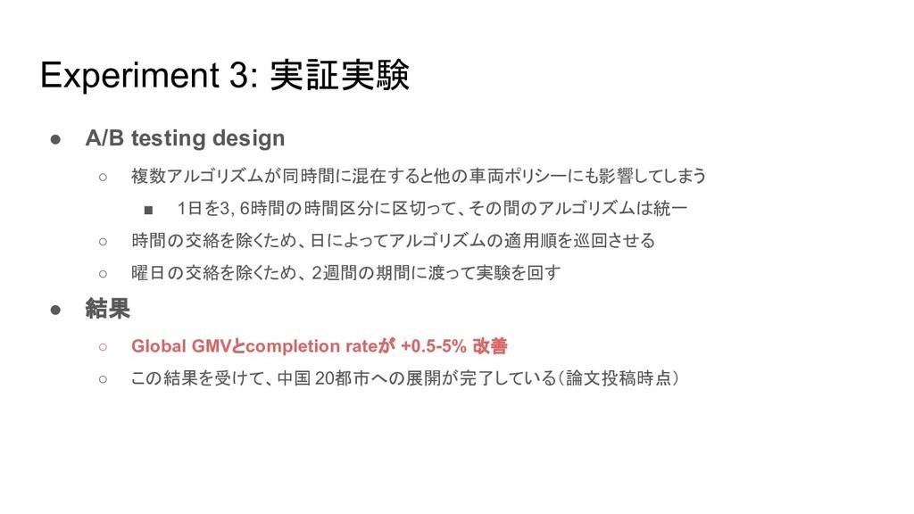 Experiment 3: 実証実験 ● A/B testing design ○ 複数アルゴ...