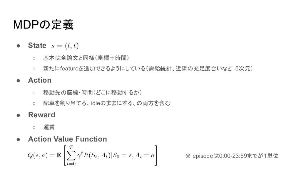 MDPの定義 ● State ○ 基本は全論文と同様(座標+時間) ○ 新たにfeatureを...