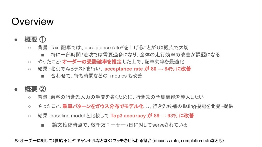 Overview ● 概要 ① ○ 背景:Taxi 配車では、acceptance rate※...