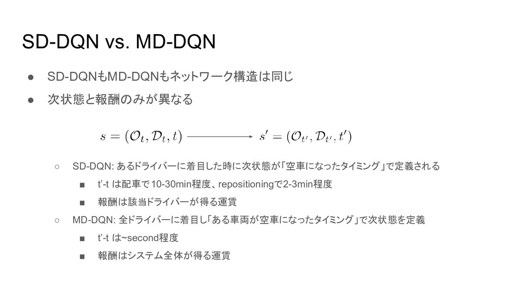 SD-DQN vs. MD-DQN ● SD-DQNもMD-DQNもネットワーク構造は同じ ●...