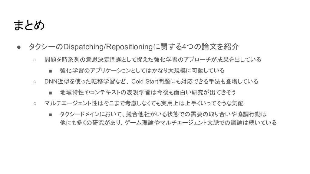 まとめ ● タクシーのDispatching/Repositioningに関する4つの論文を紹...