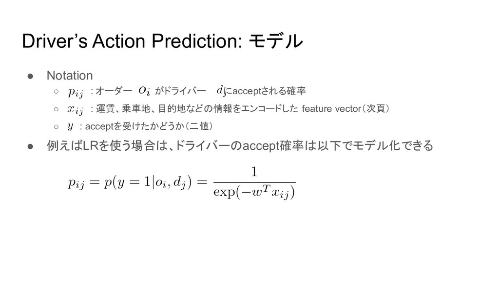 Driver's Action Prediction: モデル ● Notation ○ : ...