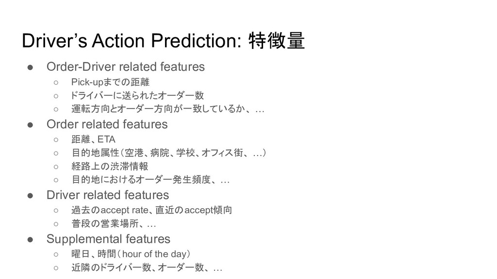 Driver's Action Prediction: 特徴量 ● Order-Driver ...