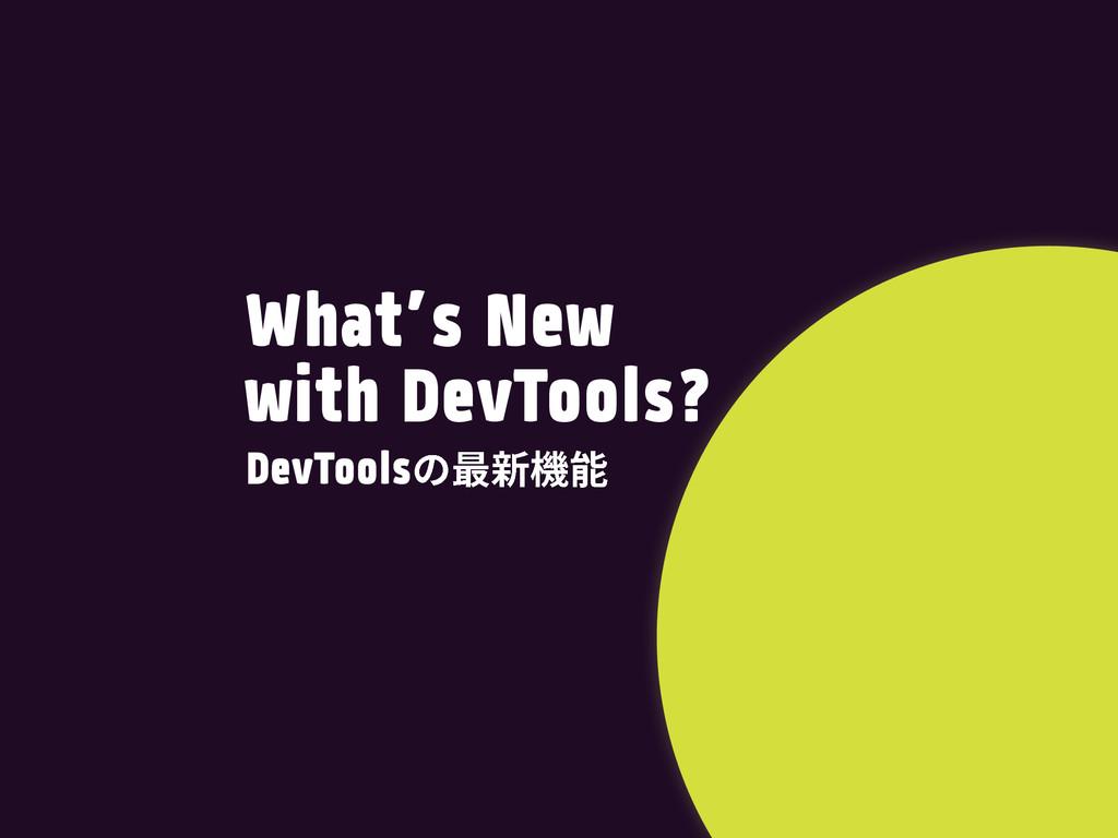 What's New with DevTools? DevToolsך剑倜堣腉
