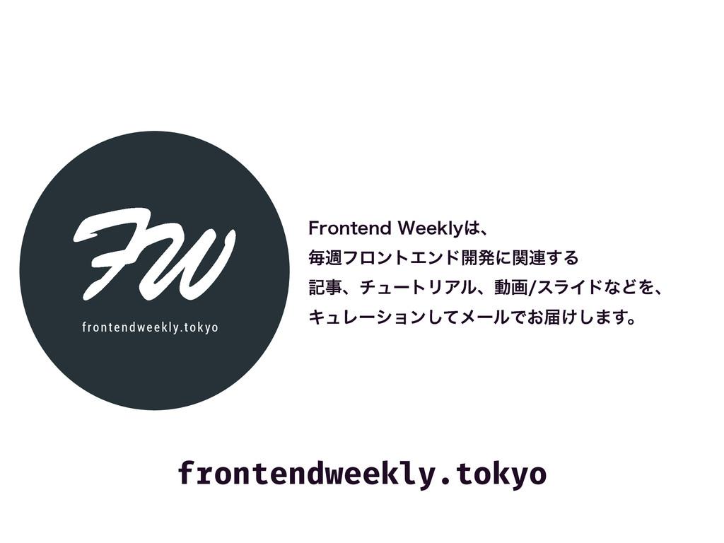 frontendweekly.tokyo frontendweekly.tokyo 'SPOU...